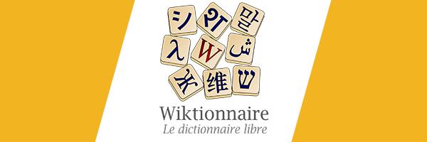 Logo du Wiktionnaire